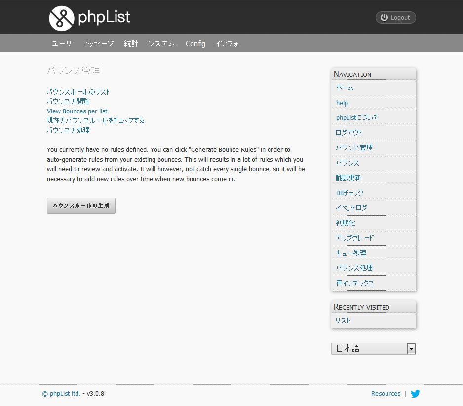 PHPListバウンスメール管理イメージ