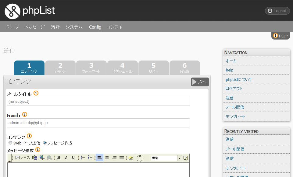 PHPList配信文面、テンプレート管理イメージ