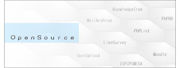 オープンソース業務アプリケーションによるシステム構築