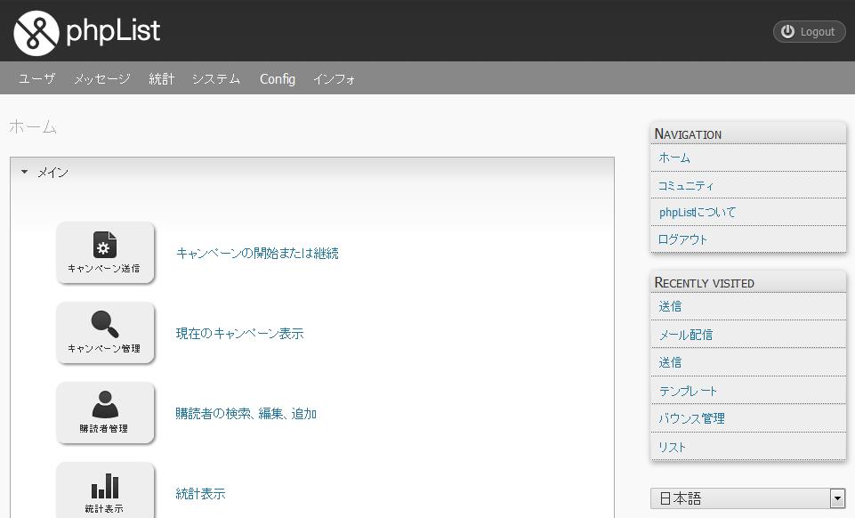PHPList画面イメージ
