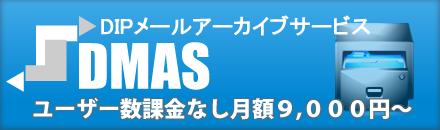 DIPメールアーカイブサービス / DMAS