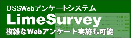 Webアンケート / LimeSurvey