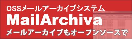 メールアーカイブ / MailArchiva