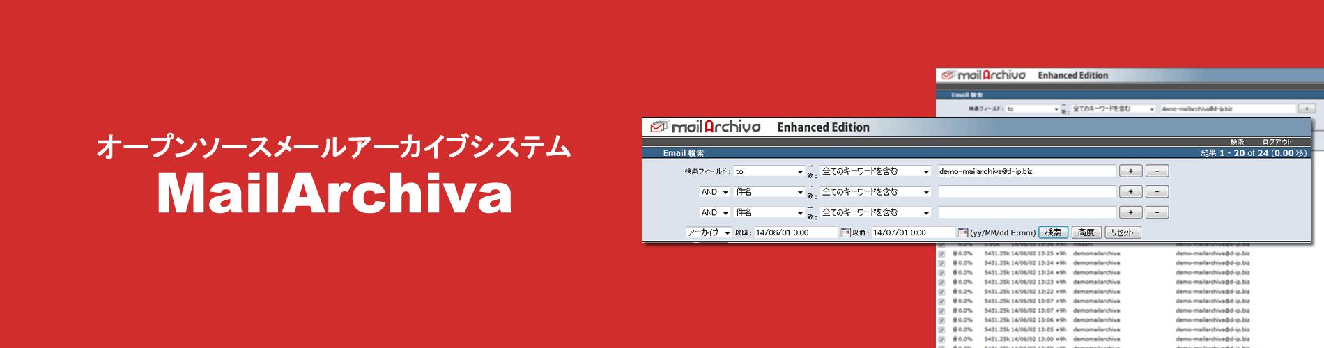 オープンソースメールアーカイブシステムMailArchiva