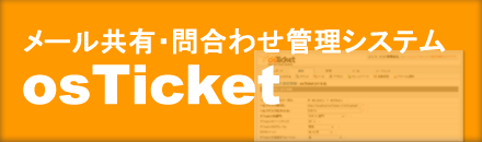 メール共有・問合わせ管理 / osTicket